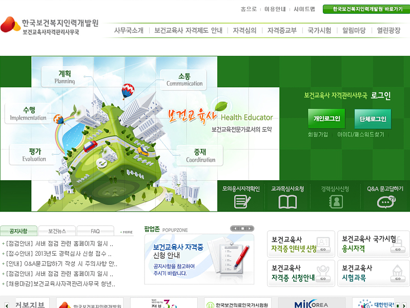 한국보건복지인력