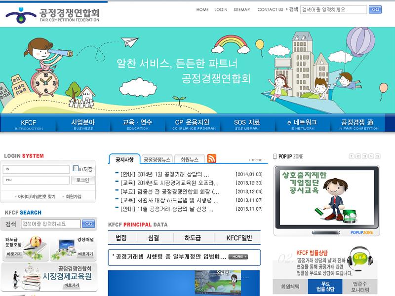한국공정경쟁연합회