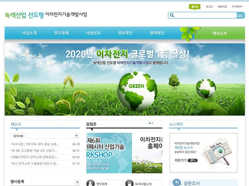 한국전지연구조합