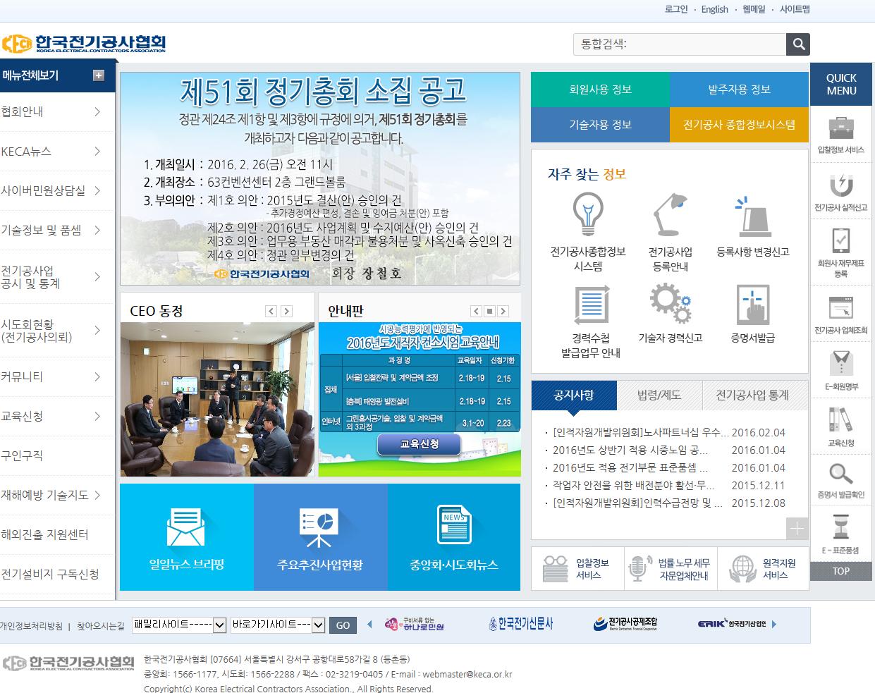 한국전기공사협회