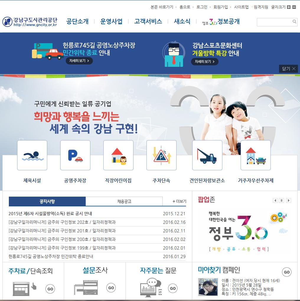 서울시 강남구도시관리공단