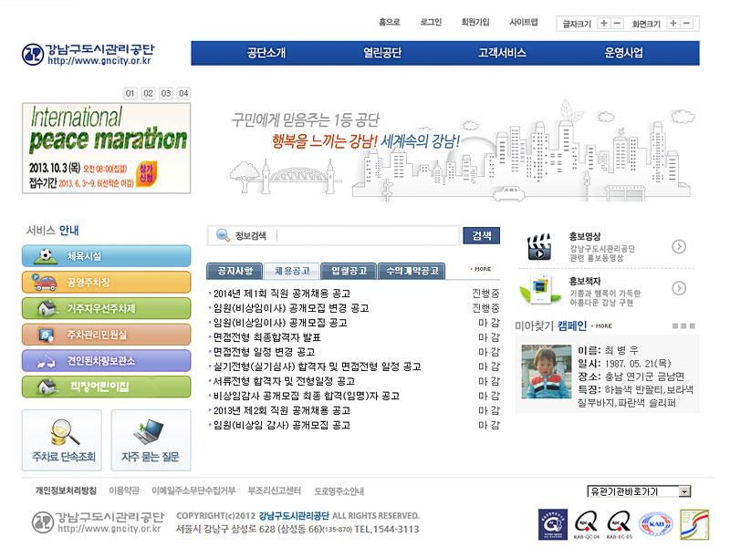 서울시강남구도시관리공단