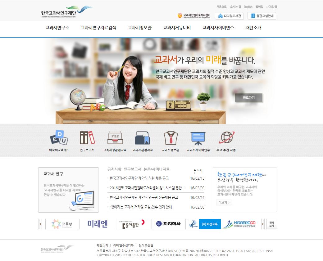 한국교과서연구재단