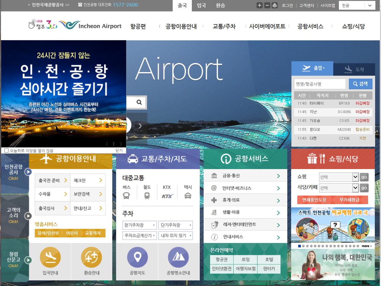 인천공항공사