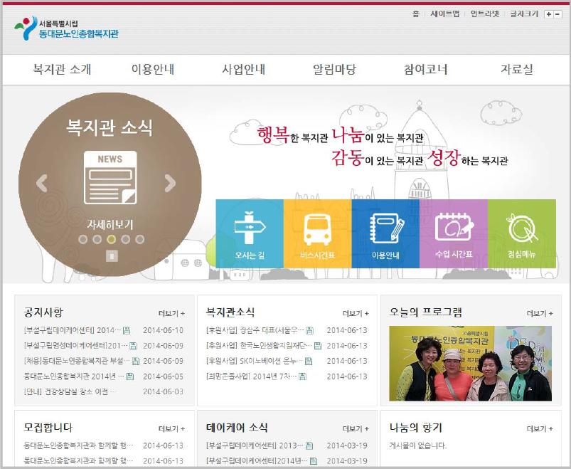 서울특별시립 동대문 노인종합 복지관